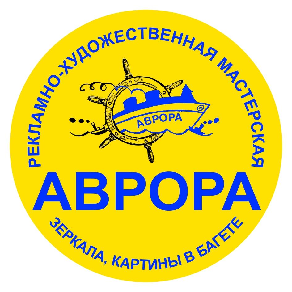 Аврора - багетная мастерская